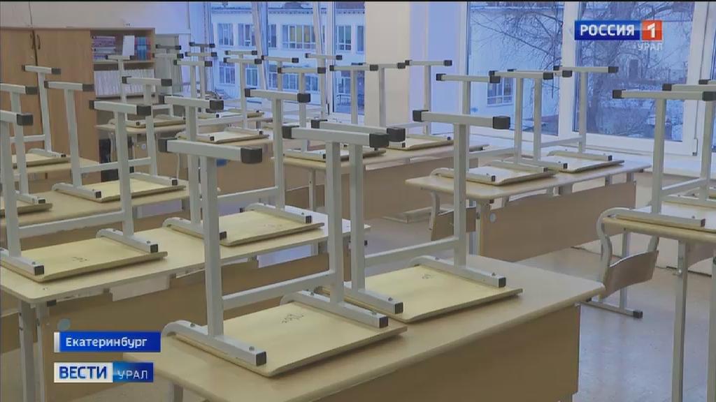 В Екатеринбурге 50 классов перевели на дистанционное обучение