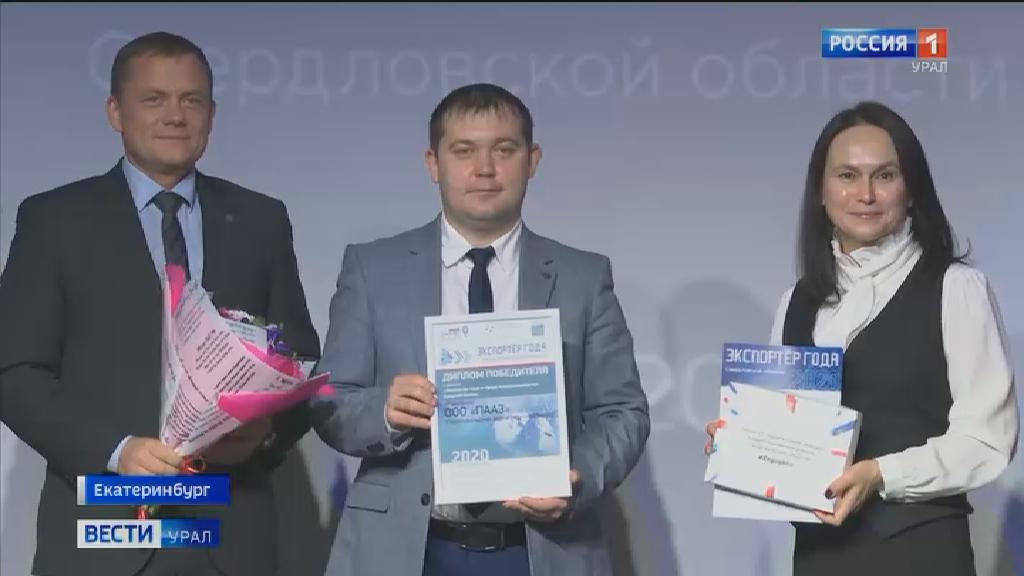 Итоги конкурса «Экспортёр года» подвели в Екатеринбурге