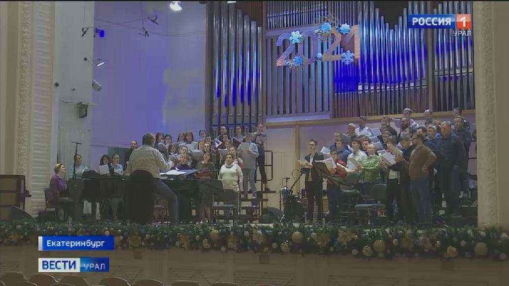 Концерт, приуроченный к Старому Новому году, пройдет в Свердловской филармонии.