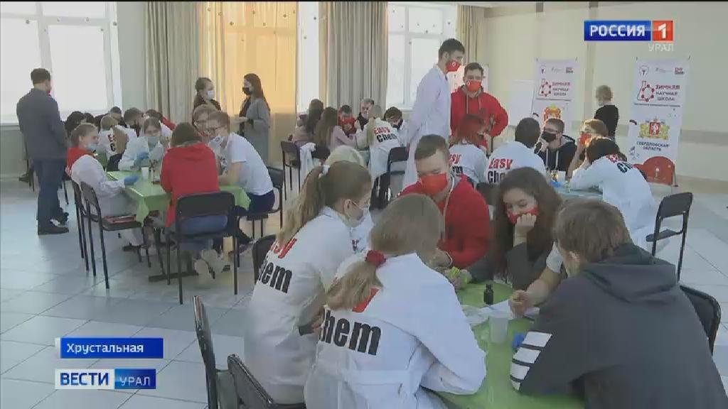 Победители Уральского химического турнира собрались в Екатеринбурге в рамках зимней научной школы