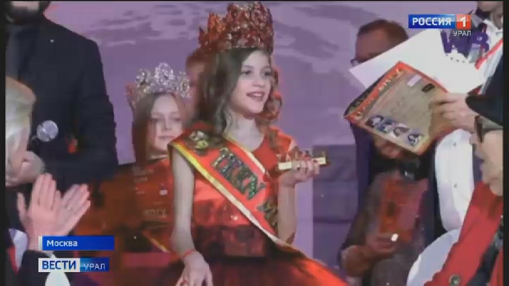 Десятилетняя екатеринбурженка получила Гран-При Международного конкурса красоты