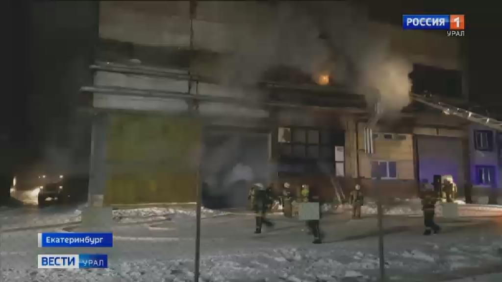 Крупный пожар вспыхнул в выходные в Екатеринбурге