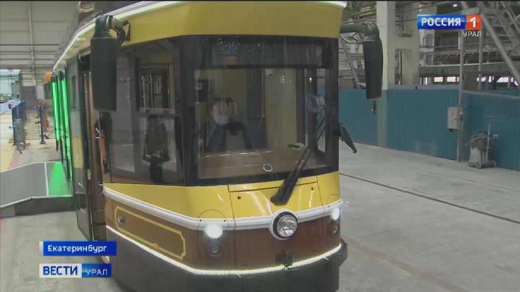 В Екатеринбурге создали ретро-трамвай