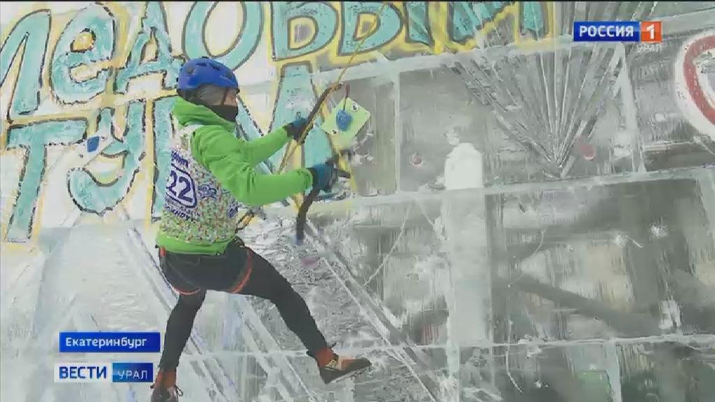 Традиционный «Ледяной штурм» собрал ледолазов со всего Урала
