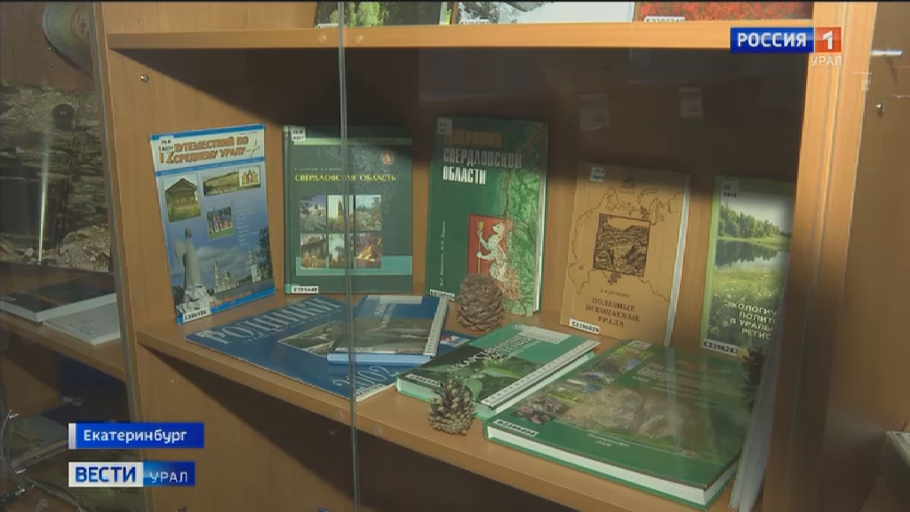 В библиотеке Белинского открылась выставка произведений иностранных авторов об Урале