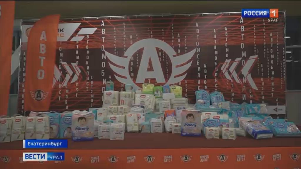 Болельщики и игроки ХК «Автомобилист» собрали более 20 тысяч подгузников для детей-отказников