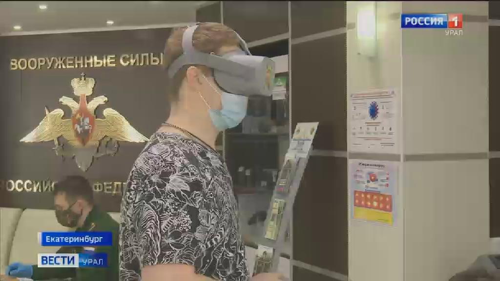 Виртуальные очки помогут призывникам определиться со специальностью
