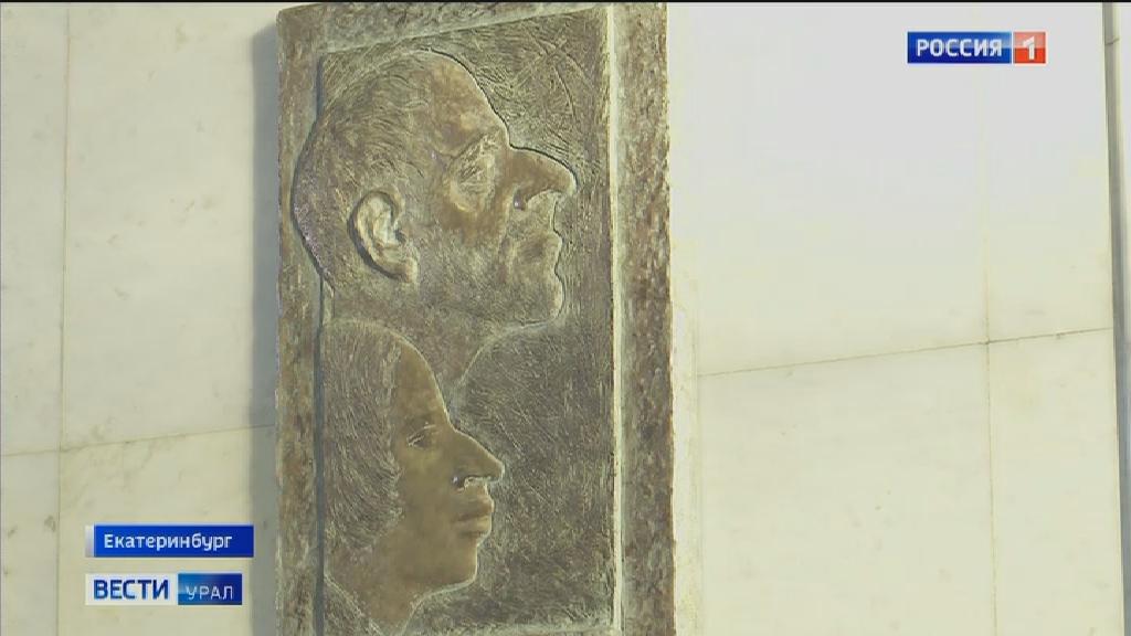 В Екатеринбурге появилась мемориальная доска, посвященная Осипу и Надежде Мандельштам