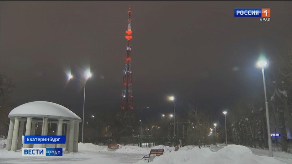 В честь Дня студента зажглась праздничная подсветка екатеринбургской телевышки