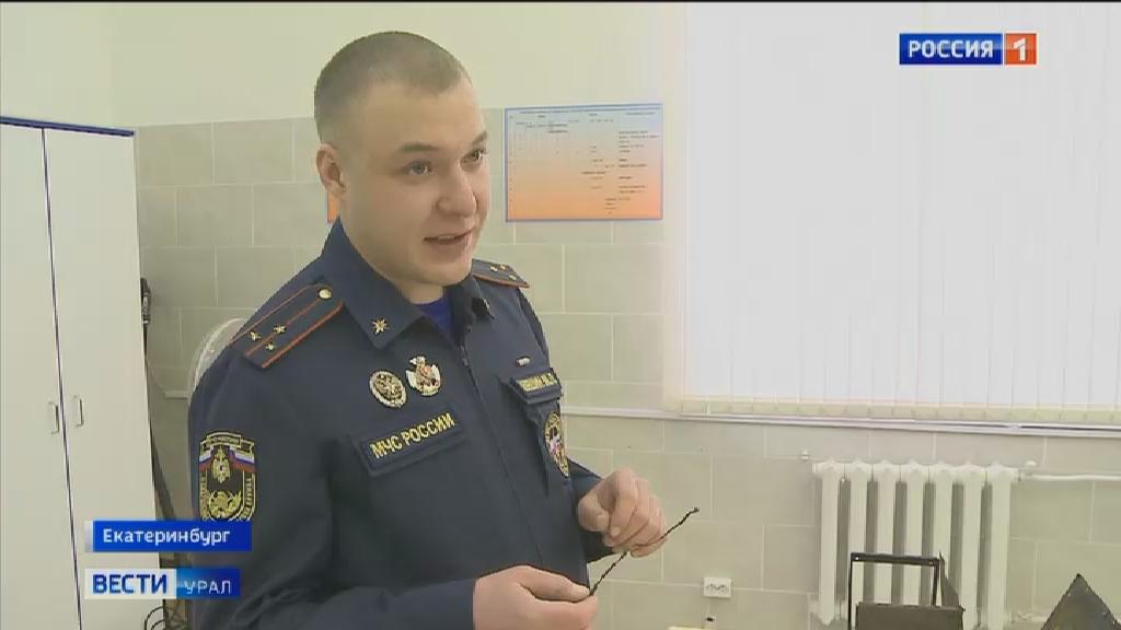 Пожарный эксперт из Екатеринбурга стал лучшим в России