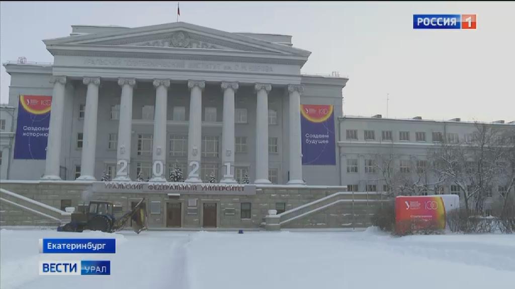Студенты УрФУ вернутся в аудитории после зимней сессии
