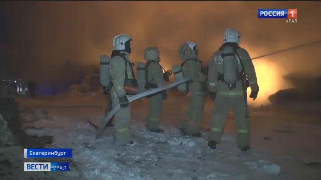 Крупный пожар произошёл ночью в Екатеринбурге