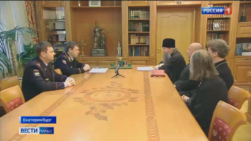 Соглашение о сотрудничестве заключили Епархия и Уральский юридический институт МВД
