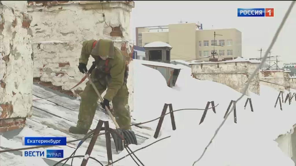Коммунальщики приступили к очистке крыш от снега и сосулек