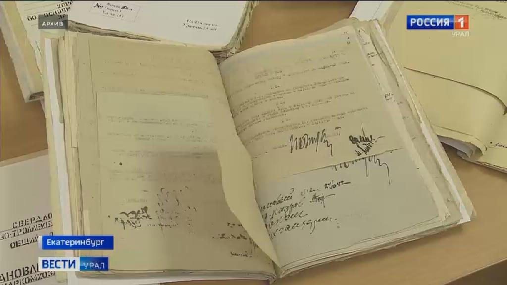 Архивы Свердловской области в 2020 году пополнили почти сто тысяч документов