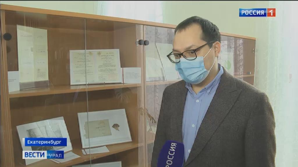 В Екатеринбурге представили экспонаты, посвященные 75-летию Генассамблеи ООН