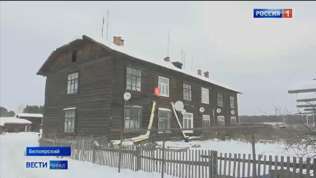 В Белоярском несколько семей вынуждены жить в аварийном доме