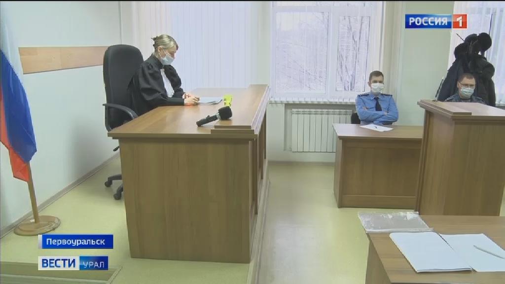 В Первоуральске вынесли приговор группе «чёрных риэлторов»