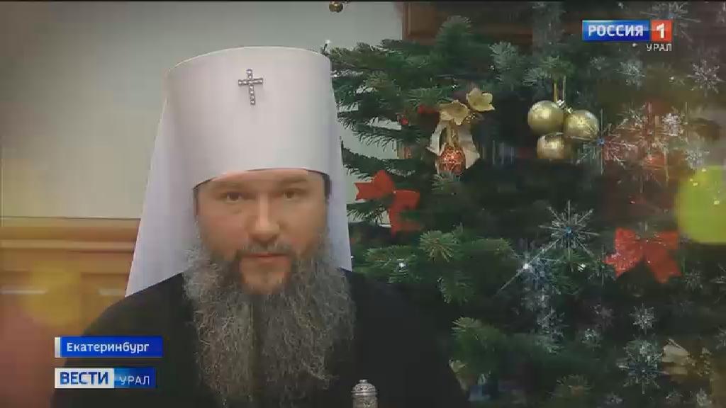 Митрополит Екатеринбургский и Верхотурский поздравил уральцев с Рождеством