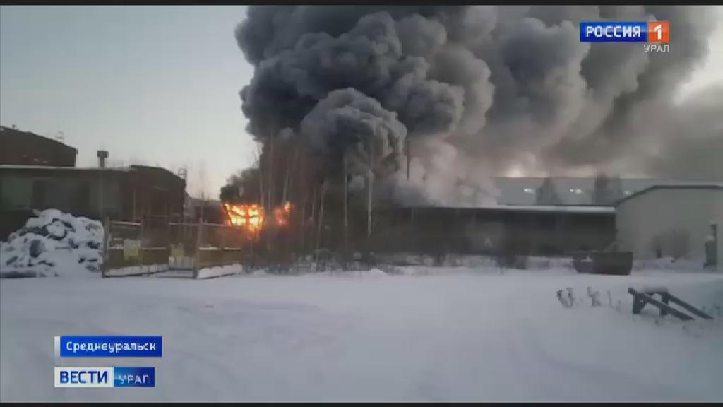Накануне в Среднеуральске вспыхнул пожар на промплощадке