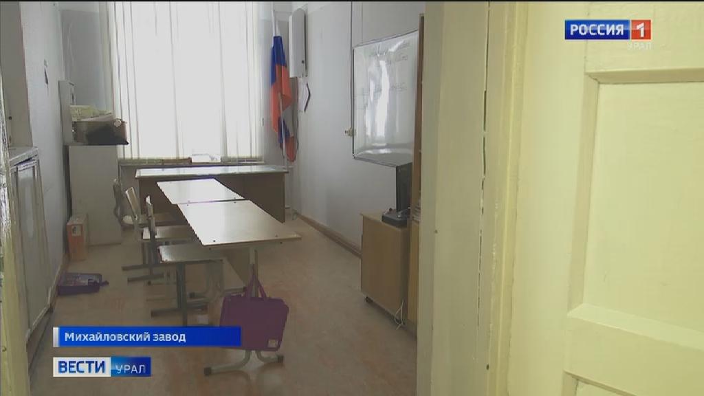 Коммунальная авария в посёлке Михайловский завод оставила учеников без уроков