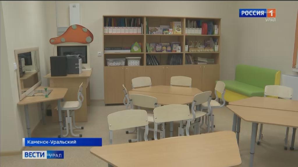 В Каменске-Уральском открылась школа для детей с ОВЗ
