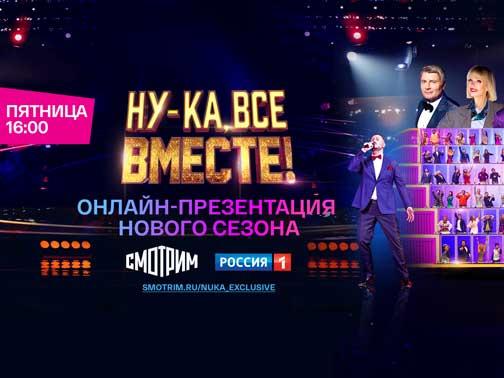 Телеканал «Россия» раскроет секреты нового сезона вокального шоу «Ну-ка, все вместе!»