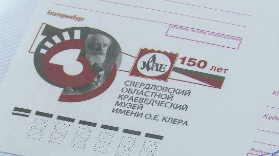 Почтовые конверты в честь Дня Рождения Онисима Клера презентовали в Екатеринбурге