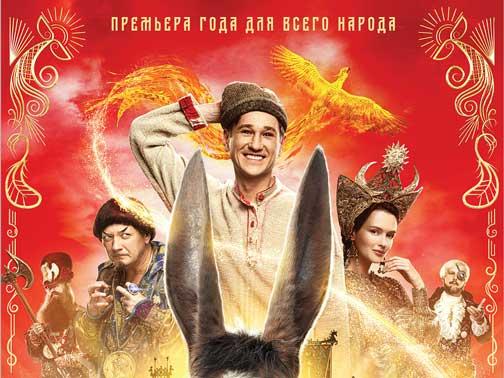 Сказочный блокбастер «КОНЁК-ГОРБУНОК» выходит в прокат 18 февраля