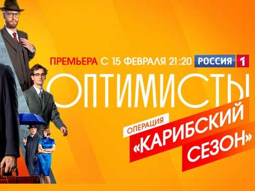 Сергей Безруков и Елизавета Боярская в сериале «Оптимисты. Новый сезон»