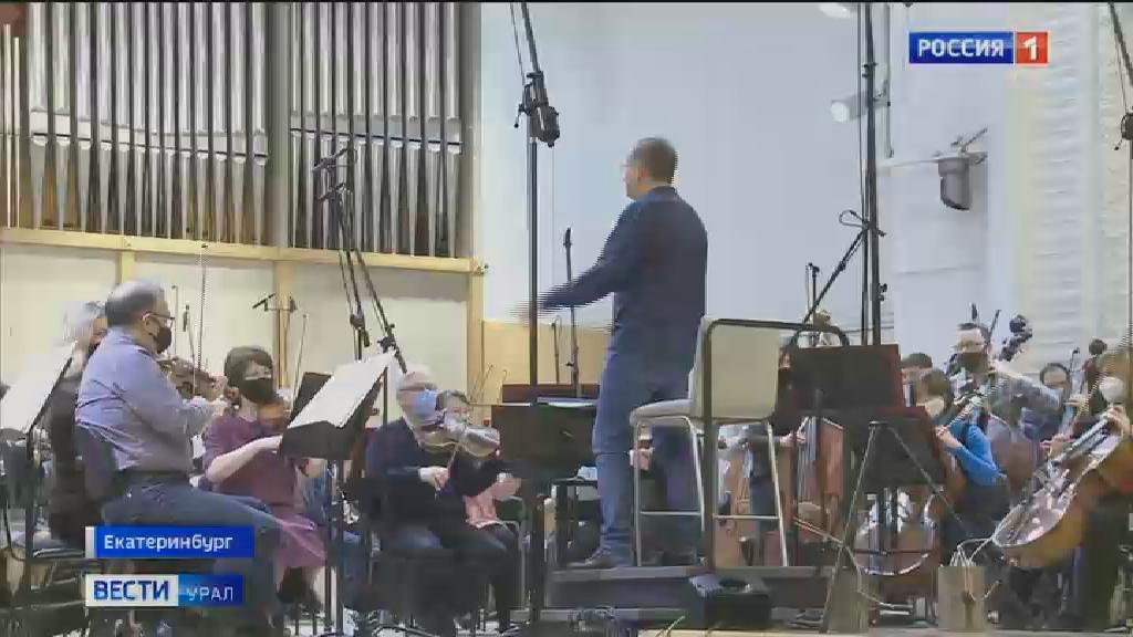 Уральский филармонический оркестр записывает музыкальный диск