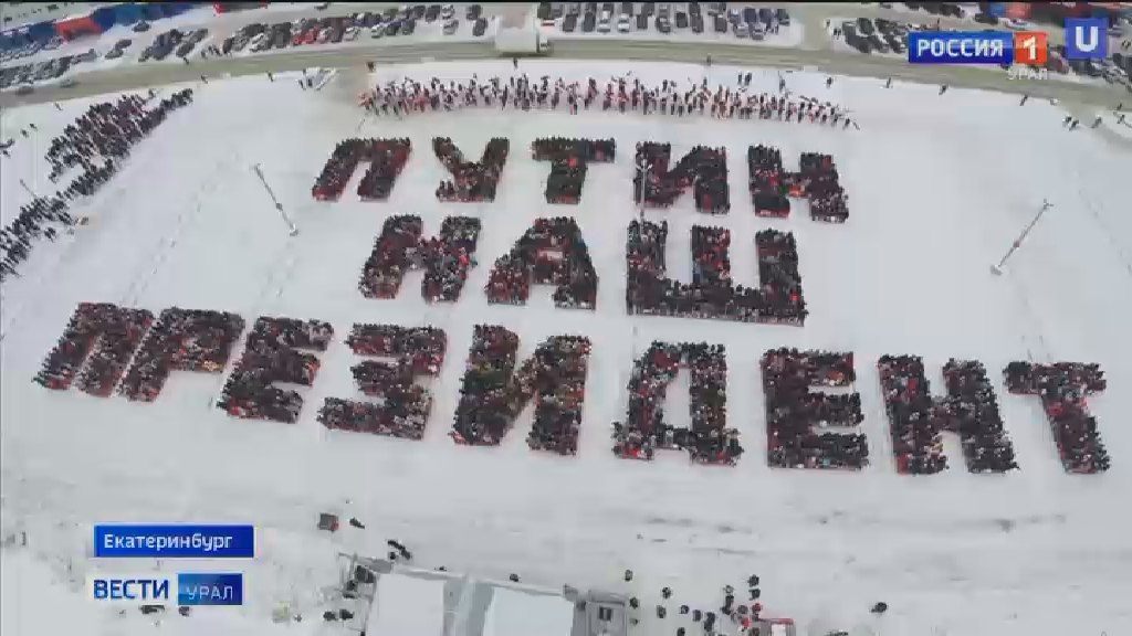 Видеоролик в поддержку Владимира Путина сняли в Екатеринбурге