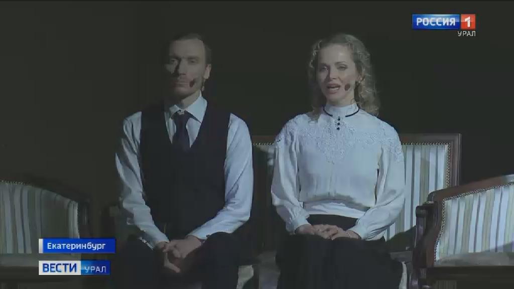 В Екатеринбурге состоялась премьера спектакля «Цветы запоздалые. Музыкальный роман»