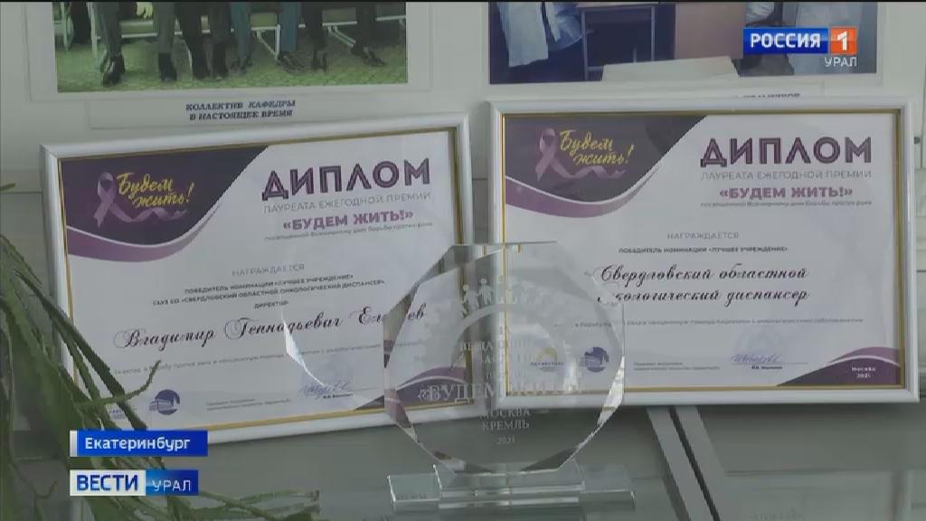 Врачи Областного онкоцентра получили четыре награды премии «Будем жить»