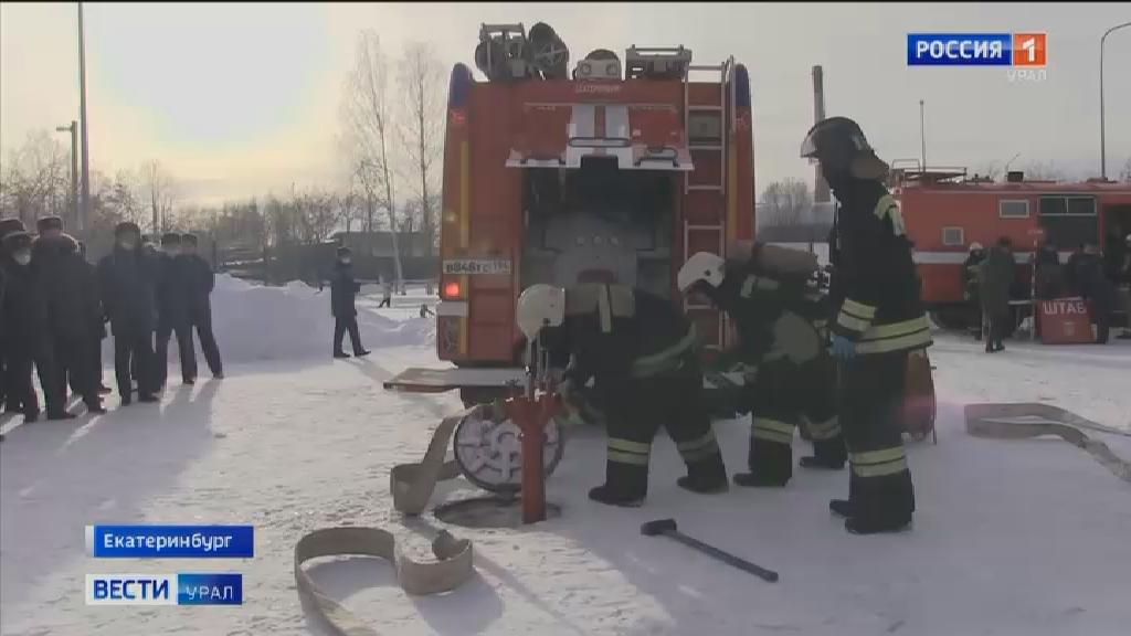 Екатеринбургские пожарные провели учения на стадионе «Калининец»