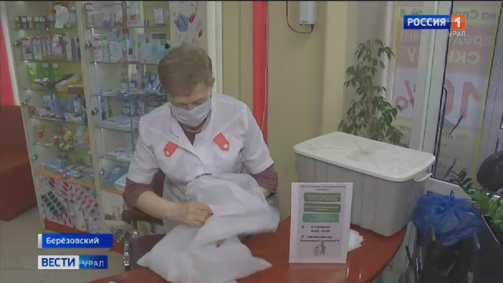 В Березовском организовали сбор просроченных лекарств