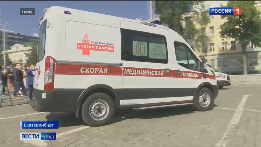 Новые автомобили «скорой помощи» получат медики Екатеринбурга