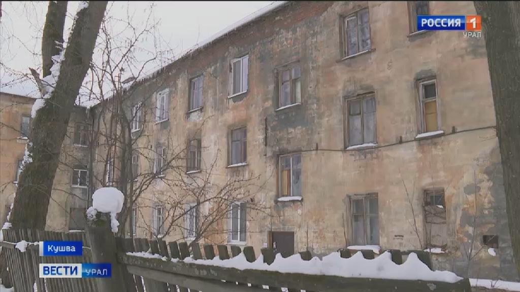 В Кушве в аварийном доме вынуждены жить несколько семей