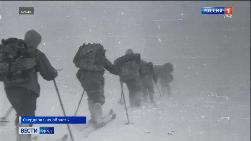 Ровно 62 года прошло с трагедии на перевале Дятлова