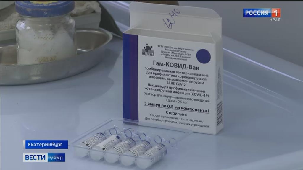 В Свердловской области продолжается вакцинация от COVID-19