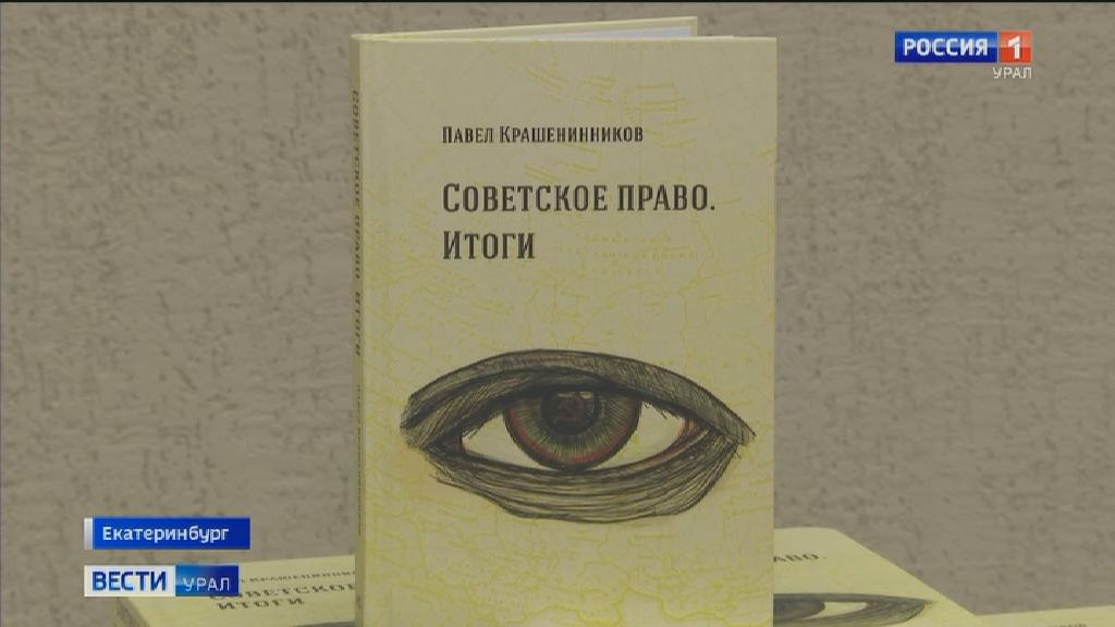 Павел Крашенинников представил свою новую книгу очерков