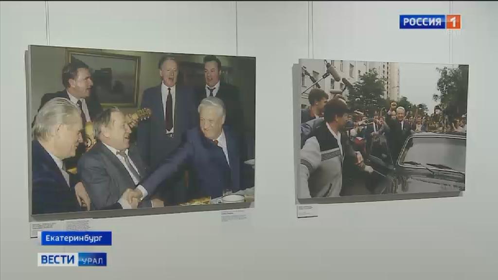 В Екатеринбурге сегодня вспоминают Бориса Николаевича Ельцина