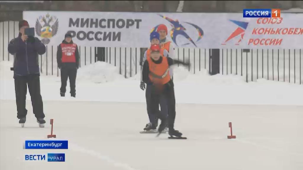 Соревнования «Лёд надежды нашей» прошли в Уральской столице
