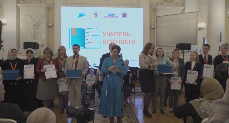 Победителями конкурса «Учитель будущего» стали четыре команды из Свердловской области