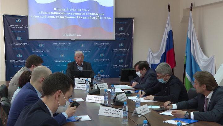 В Свердловской области началась подготовка наблюдателей к единому дню голосования
