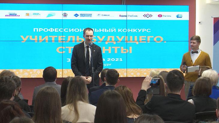В Екатеринбурге проходит полуфинал конкурса «Учитель будущего»