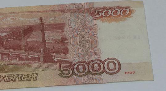 В регионе участились случаи подделки пятитысячных купюр
