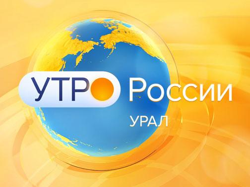 «Утро России. Урал» – информационно-познавательный проект