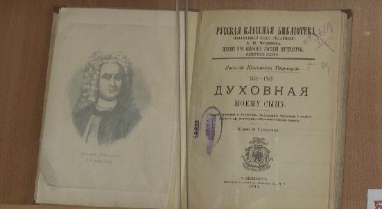 Выставка уникальных архивных документов открылась в библиотеке Белинского