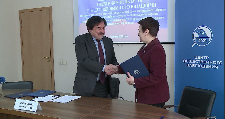 Свердловская общественная палата подписала первые соглашения с общественными организациями